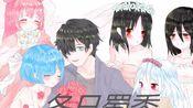 【冬日蜀黍】2020.03.20【闲聊】【缺氧】【杀手】【陶艺大师】