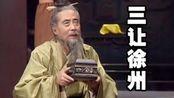 三让徐州,刘备是故意而为之,好虚伪