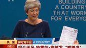 英国 保守党年会 特蕾莎·梅为提前大选失利致歉 171005