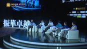 8月6日圆桌对话餐饮对话资本--第二届亚洲餐饮企业家高峰论坛
