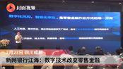 新网银行江海:数字化风控+智能化审批是零售金融作业方式的唯一