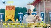 数字电影格式转换放映格式DCP打包电影映前广告-哈啤(国语)