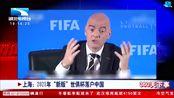 """上海:2021年""""新版""""世俱杯落户中国"""