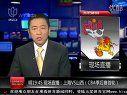 明19:45现场直播:上海VS山西(CBA季后赛首轮)[晚间体育新闻]