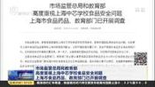 视频|市场监管总局和教育部高度重视上海中芯学校食品安全问题 上海市食品药品、教育部门已开展调查