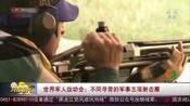 """军运会:军事五项比赛射击赛""""军味""""十足,中国选手发挥正常"""
