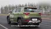 北汽新一代硬派城市SUV!造型酷似BJ40,1.5T动力定位入门级!