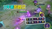 王者荣耀:新无限大乱斗模式,英雄可以出7件装备,妲己追着敌人打!