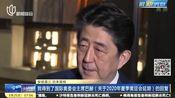 东京奥运会推迟至2021年举行 日媒:造成直接经济损失约为60亿美元