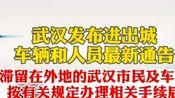武汉发布最新通告,滞留在外地的武汉市民,只要办理相关手续可以进城!