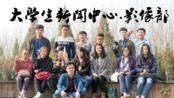 【合肥滨湖Vlog/720p(6p+人工智熄单轴防抖)】安农新闻中心影像部滨湖湿地公园秋游记~