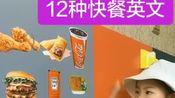 12种快餐英文名称,每次带宝贝去吃的时候记住几个