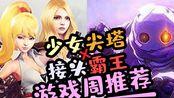【游戏周推荐#5】2月中旬有哪些好玩的新游戏丫~少女尖塔+接头霸王以及?