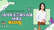 【方舟】2020年注册会计师领学-经济法0226直播回放-中华会计网校