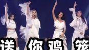 【MAMAMOO】文星伊来中国了,命运宝全程高能,燃到炸裂!!![Destiny翻唱]