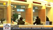 百秒辽宁 辽宁省银行业小微企业金融服务基地在沈阳成立