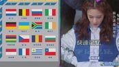 彭小苒记忆力惊人,神速答对国旗问题,是新的智力担当吗?
