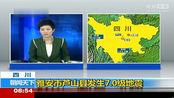 20130420-四川雅安发生7.0级地震 成都震感强烈