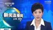 视频:黑龙江黑河市五大连池市今晨发生4.2级地震
