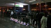 北京345快公交,5分钟发一趟,下班的人排起了长龙
