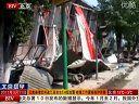 云南省德宏州盈江县发生5.8级地震 救援工作紧张有序开展 110311 北京您早
