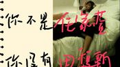 selina任家萱 hebe田馥甄 爱的证明(来源:youtube)