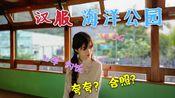 【昀喵】汉服出街!海洋公园VLOG 上学 约会 被要合照 被香港人夸好看~