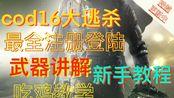 【cod16】大逃杀最全新手教程实况(持续更新中)(P1)(注册登录流程)