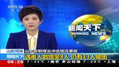 山东菏泽:山东龙郓煤业冲击地压事故遇难人数增至8人 仍有13人被困