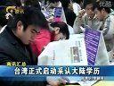 台湾正式启动采认大陆学历 110208 广西经济信息联播