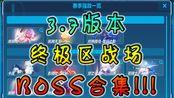 【崩坏3】终极区gif大合集又lei了!3.7版本战场终极区限定BOSS合集一览