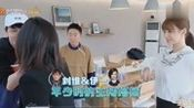 沈梦辰、刘维连个柜子都打不开,杨迪好嫌弃啊!
