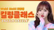 Weki Meki Dazzle Dazzle编舞课堂(Feat.磪有情) Killing Part Class【英翻中字】