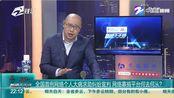 【北京】全国首例网络个人大病求助纠纷宣判 网络募捐平台何去何从?(九点半 2019年11月23日)