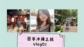 孕期旅行-18周「日本冲绳之旅VLOG01」