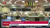 阿里巴巴启动香港上市 股份代号为9988