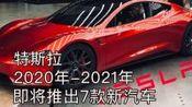 「中文字幕」特斯拉2020-2021年的7款新车