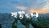 【延时摄影】《戏梦抚州》带你走进有梦有戏的地方!