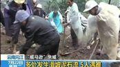 云南元江受强台风侵袭 滑坡泥石流致5人遇难