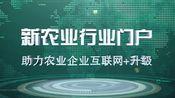 新农业行业门户,助力农业企业互联网+升级北京物联网+智能温室控制系统,北京基于plc的温室大棚程序,北京温湿控制器,北京全自动化温室控制系统,北京智能温室大棚控