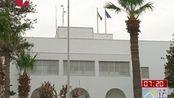 意大利暂时关闭驻利比亚使馆