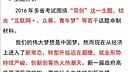 2016四川公务员考试申论题型分析及参考范文