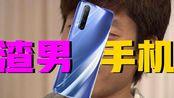 【短的发布会】1年更新50代?realme X50实力诠释渣男香!