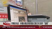 """河南驻马店:未婚女领证时发现自己竟已与5男子""""结婚"""""""