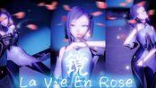 【王者荣耀MMD/1080P/竖屏】和镜姐姐一起跳舞吧☆La Vie En Rose★(新英雄镜tda式)