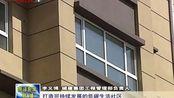菏泽高新区:打造样板安置小区 提升群众幸福感