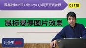 零基础html5+div+css+js网页开发教程第031期 鼠标悬停图片效果