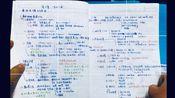 番外~~老师的备课笔记~~点击屏幕上小白框,可下载笔记pdf~~哈哈哈哈哈哈哈~~
