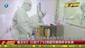 泉州南安新冠病毒核酸检测实验室正式启用 已进行11例样本检测