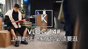 VLOG 14 | K-TV:上海的这几家店你必须要逛!